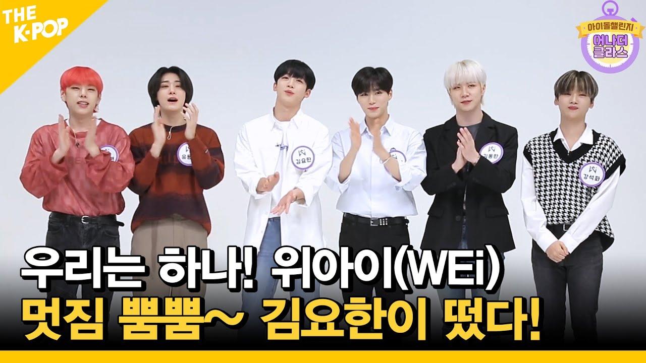 (ENG sub) 서바이벌 경력돌! 멋짐 매력 폭발~ 김요한이 떴다! 위아이(WEi)[Idol_Challenge WEi]