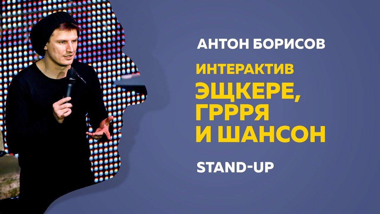 Stand-up (Стендап)   Интерактив  