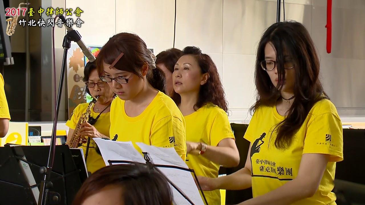 台中律師公會薩克斯風樂團 - 竹北高鐵站 快閃音樂會