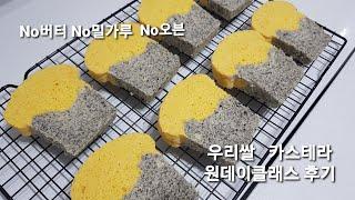 우리쌀 카스테라 원데이클래스 후기 [NO버터 NO밀가루…
