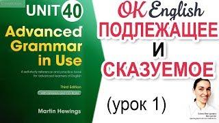 Unit 40 Subject and Verb - Подлежащее и сказуемое в английском (урок 1) | Advanced English  Grammar