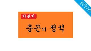 CMC의 조충곤 강좌 (중급자용)