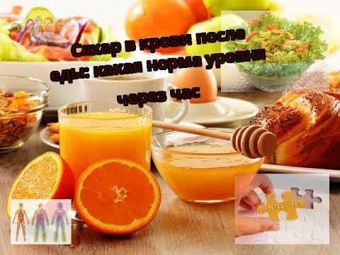 Сахар в крови после еды: какая норма уровня через час