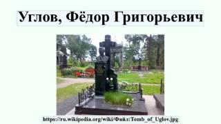 Углов, Фёдор Григорьевич