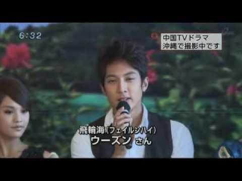 20100706 楊丞琳吳尊《陽光天使》日本沖縄新聞發布會 日文