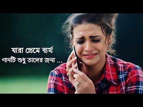 প্রেমে ব্যর্থ হয়েছেন গানটি শুনুন | New Bangla Sad Song 2018 | Rahat Ft.Tazul Islam | Official Song