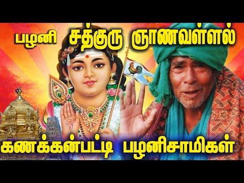 Palanimalai Kanakkanpatti Siddhar Sri Palaniswamygal Video HD |Palani Kanakkanpatti Moottai Swamygal