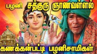 Repeat youtube video Palanimalai Kanakkanpatti Siddhar Sri Palaniswamygal Video HD |Palani Kanakkanpatti Moottai Swamygal