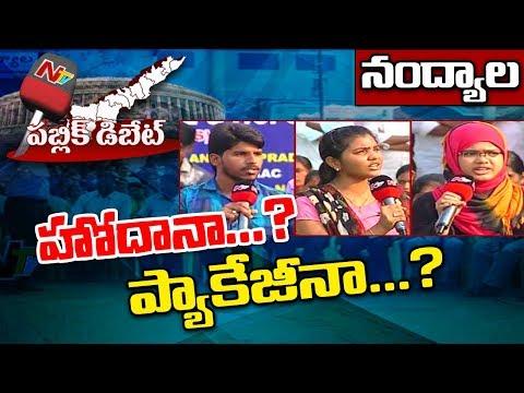 Public Debate: Does AP Need Special Status or Special Package..? || Nandyal || NTV Exclusive