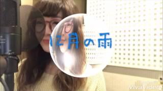 地味にスゴイ 校閲ガール主題歌 【12月の雨】リリック 松任谷由実