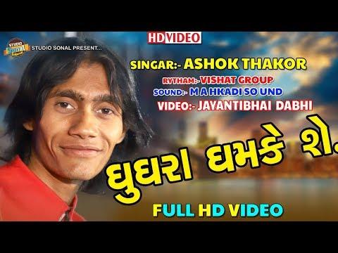 Ashok Thakor ||Jaliya Gam  Live 2019|| Ghooghra Ghamke Che||Studio Sonal Gujrati