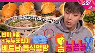 [옴뇸뇸뇸] 몬스타엑스 셔누의 베트남 음식 먹방|Ep.6 (ENG SUB)