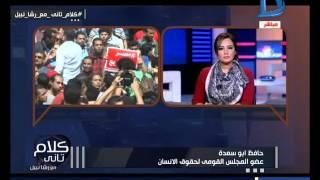 كلام تاني| حافظ ابو سعدة.. يعلق على دور المتظاهرين والداخلية فى جمعة الأرض هي العرض