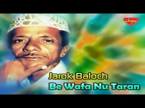 Jarok Baloch - Be Wafa Nu Taran - Balochi Regional Songs