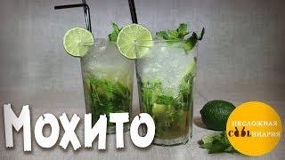 Мохито классический  + безалкогольный