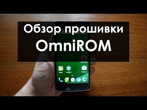 Обзор прошивки OmniROM | OnePlus One