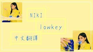 Download NIKI - lowkey 低調 中文翻譯