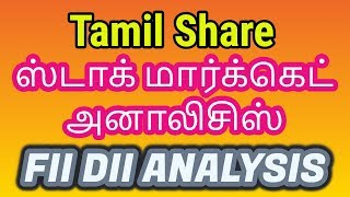 NIFTY ANALYSIS | FII DII ANALYSIS | Expectation 16th October 2018 | Tamil Share