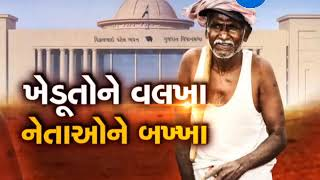 Political reactions after bill of salary hike of MLAs, ministers passed in Gujarat Assembly