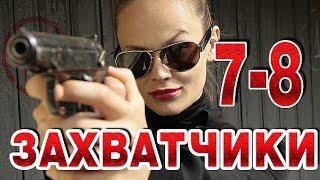 Захватчики 7-8 серия криминальный сериал