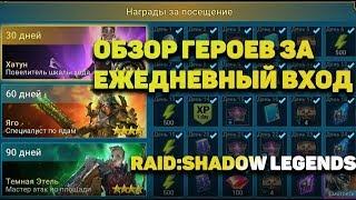 ОБЗОР ГЕРОЕВ ЗА ЕЖЕДНЕВНЫЙ ВХОД !!! RAID:SHADOW LEGENDS