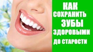 КАК СОХРАНИТЬ ЗУБЫ ЗДОРОВЫМИ И КРЕПКИМИ ДО СТАРОСТИ Что влияет на здоровье зубов