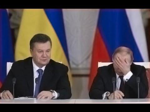 ЛЯПЫ Януковича на прессухе смех и слезы