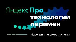 Яндекс Про: технологии перемен