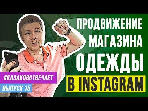 SMM ПРОДВИЖЕНИЕ В ИНСТАГРАМ МАГАЗИНА ЖЕНСКОЙ ОДЕЖДЫ. Instagram продвижение.