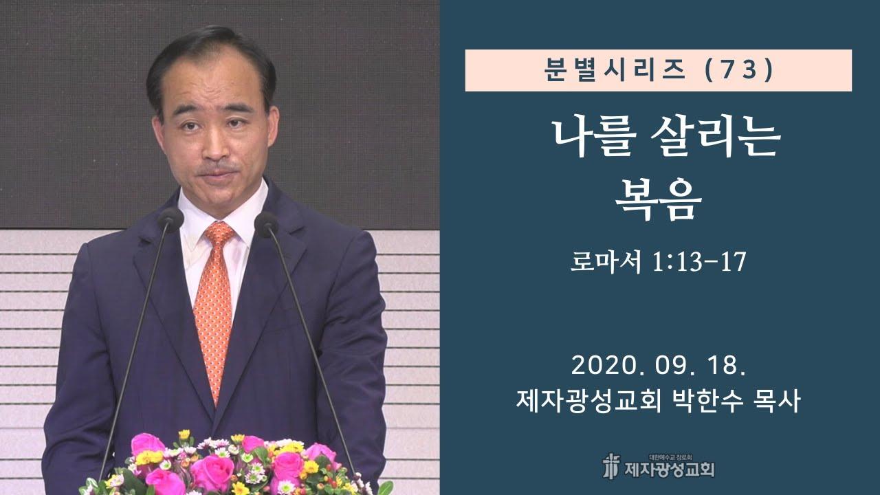 분별 시리즈 (73) - 나를 살리는 복음 (2020-09-18 금요철야) - 박한수 목사