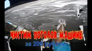 Чистим потолок авто за 200 рублей