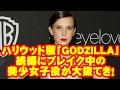 ハリウッド版「GODZILLA」続編にブレイク中の美少女子役が大抜てき!