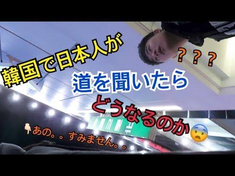 韓国人が韓国で日本人のふりをして道を聞いて見た。