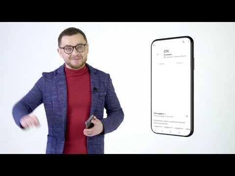 Приложение СГК: как зарегистрироваться