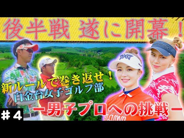 白女VS男子プロ♯4 男子プロチームに新ルール追加!?白女チームが巻き返す!!【対決ラウンド】