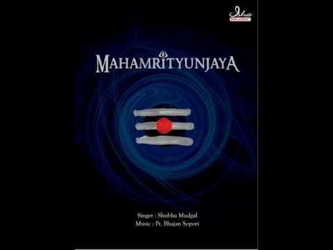 Mahamrityunjaya Mantra | Shiva Maha Mantra | Sung By Shubha Mudgal