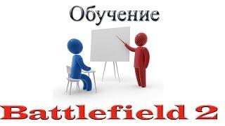 Обучение Battlefield 2 (Установка и настройка)