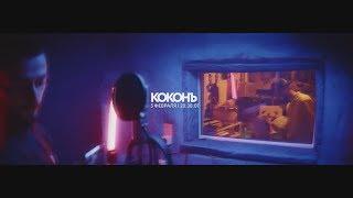 Эндшпиль - Кокон (Премьера, Клип 2018)