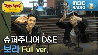 [FULL CAM] 슈퍼주니어-D&E 보이는 라디오 Full ver. (광고,노래 삭제) / SUPER JUNIOR-D&E Visual Radio / 정오의 희망곡 김신영입니다