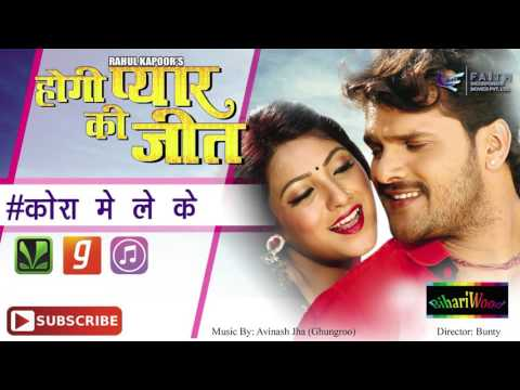 कोरा में  ले के - Kora Me Le Ke | Khesari Lal Yadav | Bhojpuri Hot Songs 2016 New