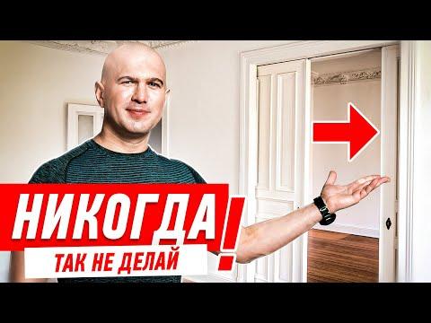 Почему нельзя ставить раздвижные двери? Алексей Земсков