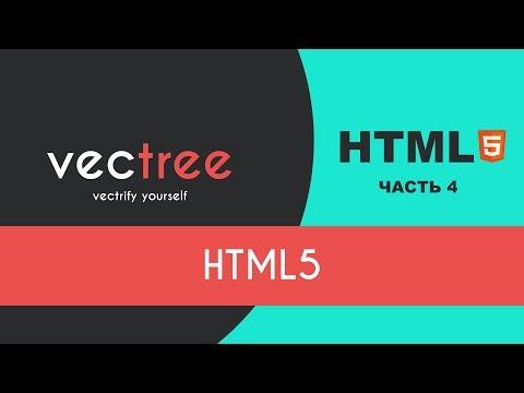 HTML #4 - Что нового в HTML5?