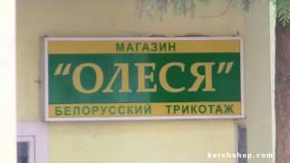 Белорусский трикотаж в магазине ОЛЕСЯ г  Керчь ул  Сморжевского  4(, 2011-07-24T18:52:54.000Z)