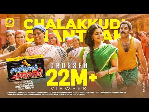 Chalakkudikkaran Changathi | Chalakudi Chandaku Pokumbol | Vinayan | RLV Ramakrishnan