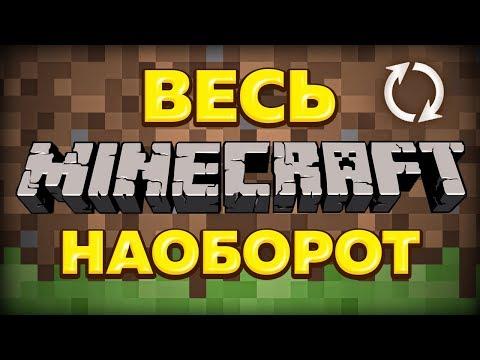Весь Minecraft наоборот!