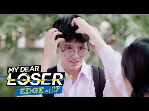Highlight - My Dear Loser EP.1 | เรื่องห่วยๆ ของไอ้เห็ด EP.1