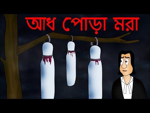 Adh Pora Mora - Bhuter Cartoon | Half Burned Dead Body | Ghost Story | Bangla Golpo | Scary | JAS