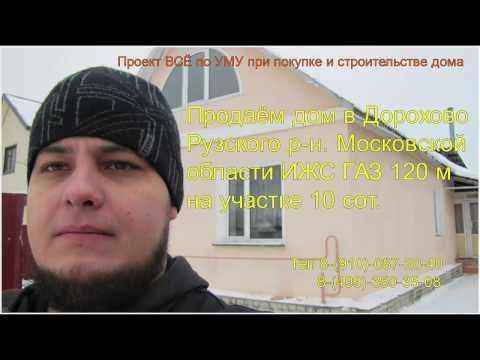 ПРОДАЁМ ДОМ В Дорохово Рузского района М О в 70 км  от МКАД по Минскому шоссе