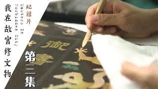 《我在故宫修文物》 第三集 书画的修复、临摹和摹印【Masters In Forbidden City EP03】