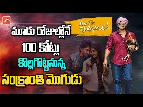 Ala Vaikunta Puram Lo Box Office Collections | Allu Arjun | Pooja Hegde | Trivikram | YOYO TV